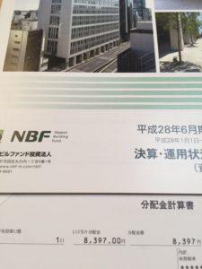 nbf%e9%85%8d%e5%bd%93